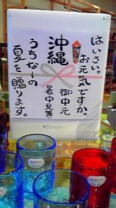 はいさい♪沖縄♪