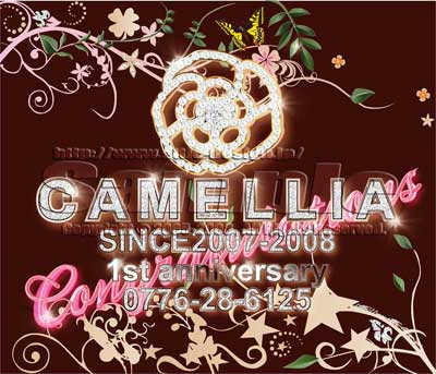 flier_23CAMELLIA-1st