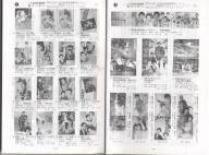 東急カタログ1