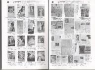 東急カタログ2