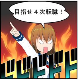 めざせ_001