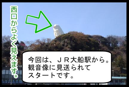 スタート:大船駅
