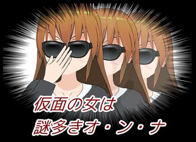 仮面の女2