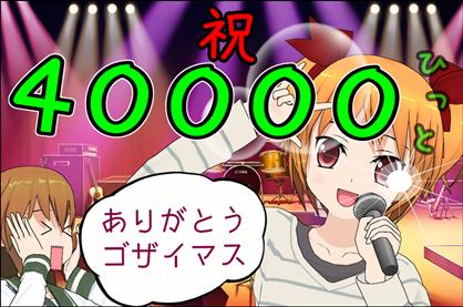 40000ひっと