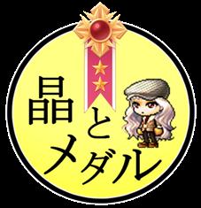 晶とメダル