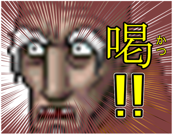 阿修羅成敗 8