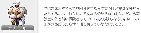 4次転職の手数料~バトルメイジ編~