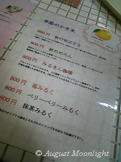 2008秋の季節メニュー
