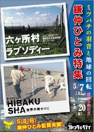 20110530hibakusha.jpg
