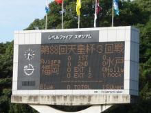 2008_1012天皇杯水戸戦掲示板