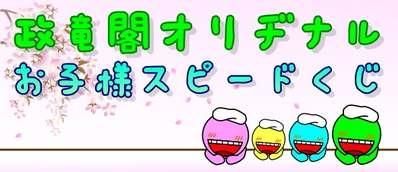 春休みお子様スピードくじ2012