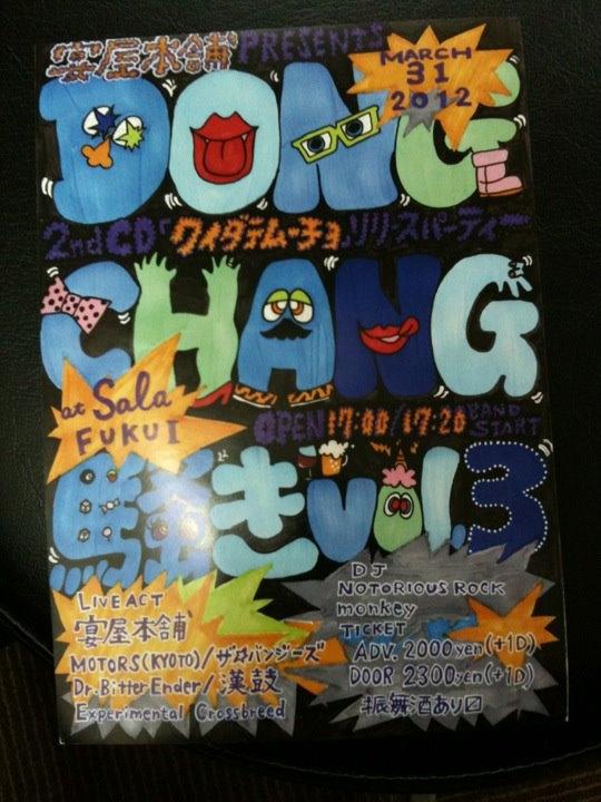 宴屋本舗さん2ndCD『くいだてむーちょ』リリースパーティー at SaLa FuKuI