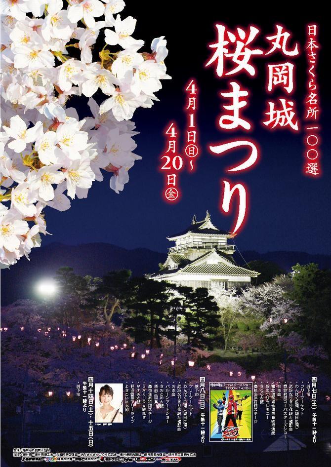 丸岡城桜まつり2012
