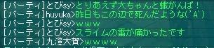 ふゆお正解!