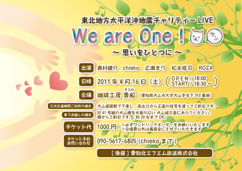 We-are-One-A4フライヤー