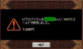 2008y08m02d_011625421.jpg