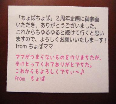 ちょぱ君3