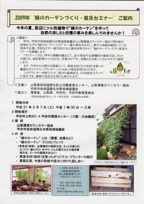 緑のカーテン普及セミナー