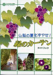 緑のカーテンガイドブック表紙