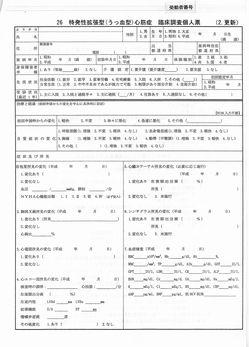 突発性拡張型(うっ血型)心筋症臨床個人調査票