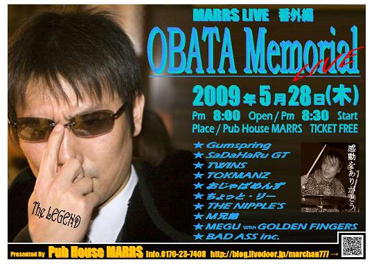 obata memorial