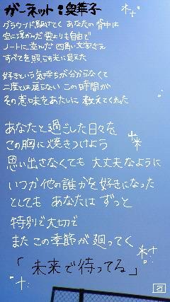 ガーネット 奥華子