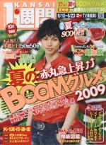 mag_k267_20090627172612.jpg