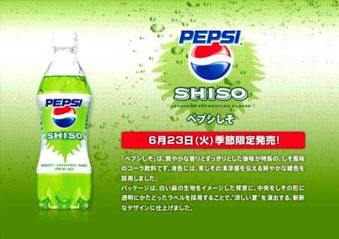 shiso.jpg
