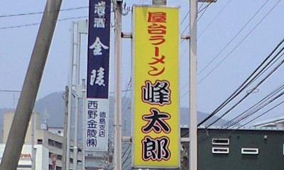 徳島ラーメン店