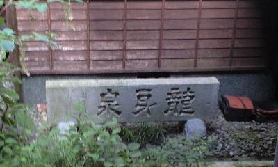 小藪温泉 3
