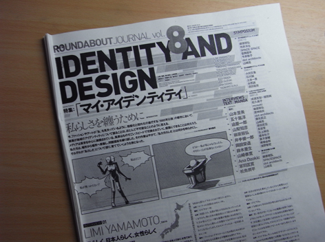 ROUNDABOUT JOURNAL vol.8