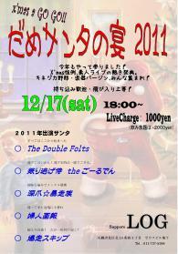 s-2011 だめサンタ1024