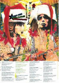 スイスギターズ(夢野カブ)2011冬ツアー