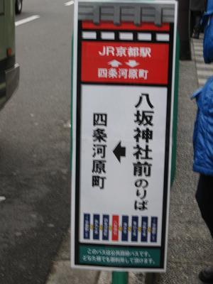 臨時に設置された八坂神社前バス停