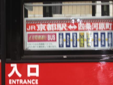 正月三が日に臨時増発を実施したのは市営バスへの対抗意識の現れ?