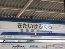 本線タイプの駅名標