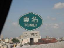 観られたらラッキー?これが東名0kmポストです