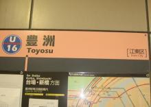 江東区の中心・東陽町までは都営バスにのりかえです