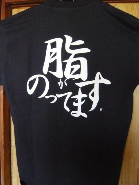 築地Tシャツ2