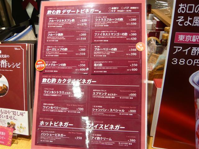 飲む酢 エキスプレ・ス・東京  メニュー