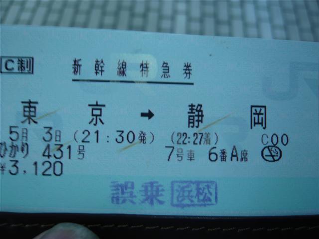 乗り越した切符
