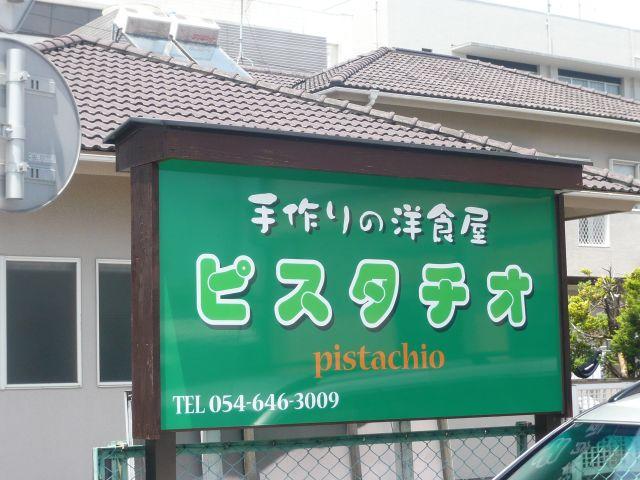 ピスタチオ1