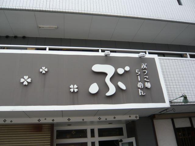 ぶっこ麺1