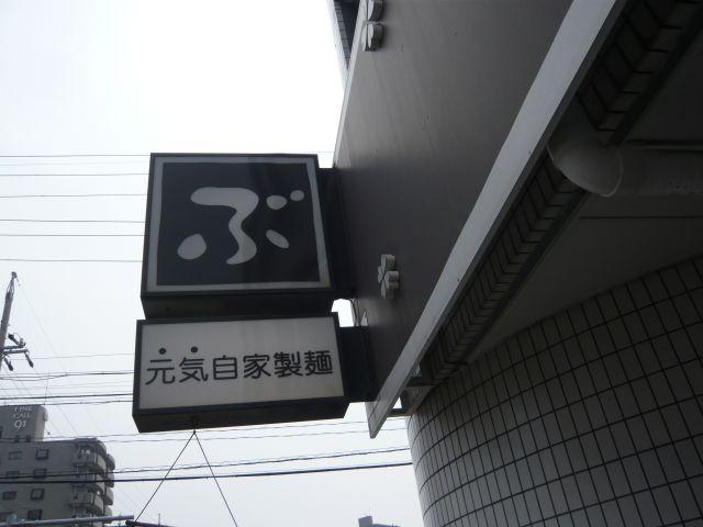 ぶっこ麺2