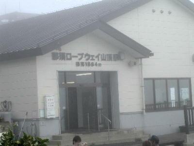 ろーぷうえい駅