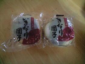 ikinari_dango.jpg