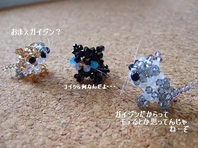 2008_0210nayupeko0021.jpg