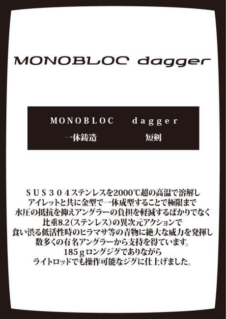 MONOBLOCdagger_convert_20111007141221