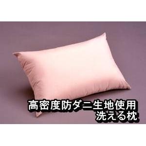 防ダニ生地枕
