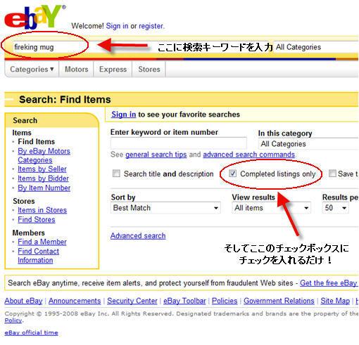 ebay_completed2.jpg